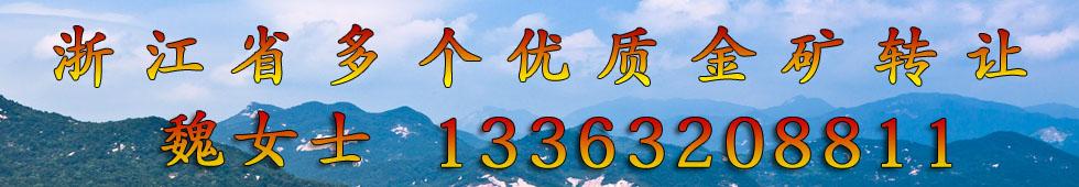 浙江省多个优质金矿转让